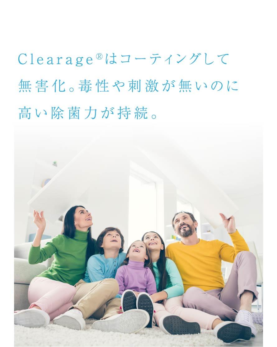 clearageはコーティングして無害化。毒性や刺激が無いのに高い除菌力が持続