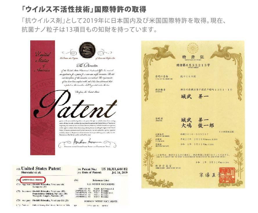 「ウイルス不活性技術」国際特許の取得