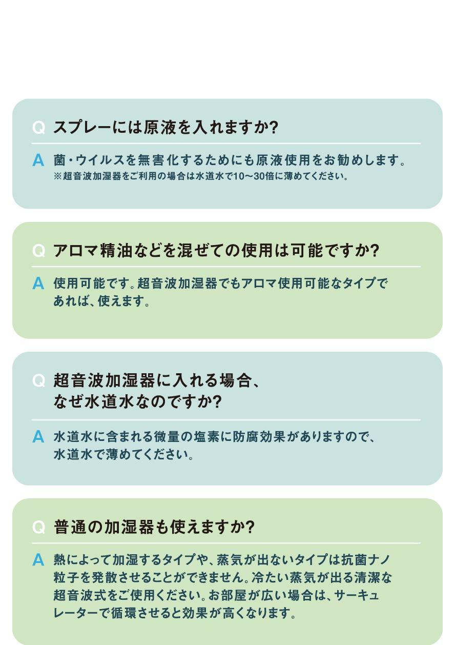 Q、スプレーには原液を入れますか?。アロマ精油などを混ぜての使用は可能ですか?。超音波加湿器に入れる場合、なぜ水道水なのですか?。普通の加湿器も使えますか?