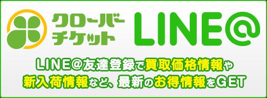 LINE@友達登録で買取価格情報や新入荷情報など、最新のお得情報をGET