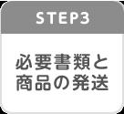 Step3 必要書類と商品の発送