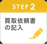 Step2 買取依頼書の記入