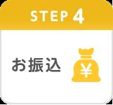 Step4 お振込