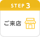 Step3 ご来店