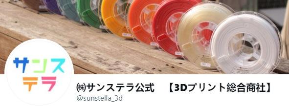 twitter_sunstella