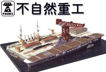 不自然重工1/2000港湾設備ジオラマキット