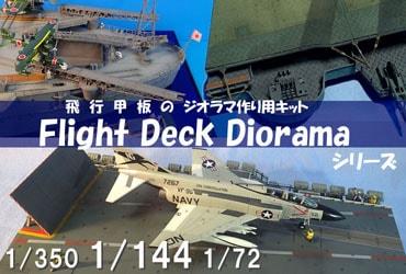 猿島工廠 Flight Deck Diorama シリーズ
