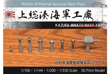 上総湊海軍工廠製 旧日本海軍艦艇艤装品シリーズ