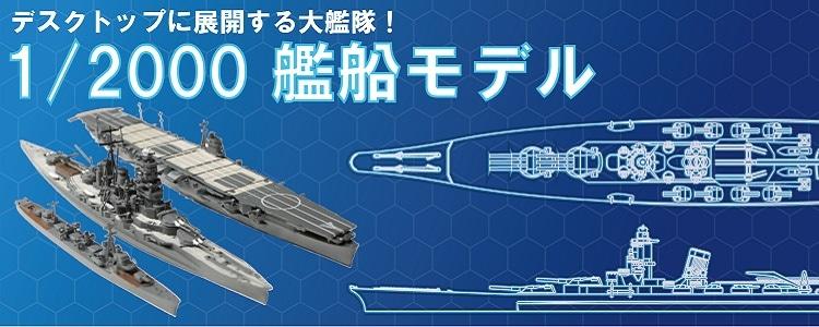 1/2000スケール艦船モデルシリーズ