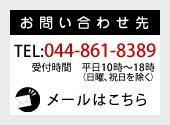 お問い合わせ 044-861-8389(日祝除く10〜18時)