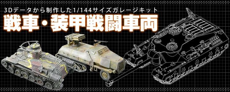 3Dデータから制作した1/144スケールガレージキット 戦車・装甲戦闘車両