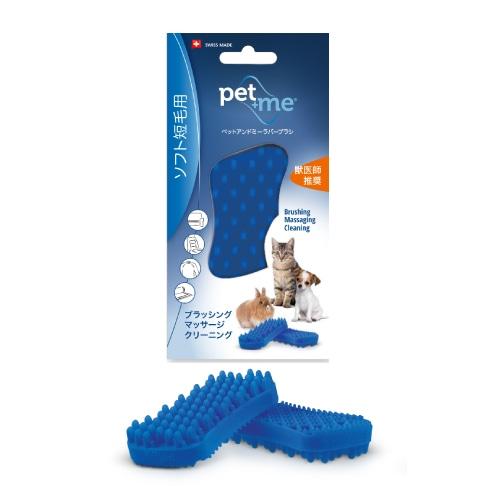 ペットアンドミー ラバーブラシ ソフト 短毛種用 (ブルー) 水洗い可能 ペット用 猫用 トリミング用品 グルーミング