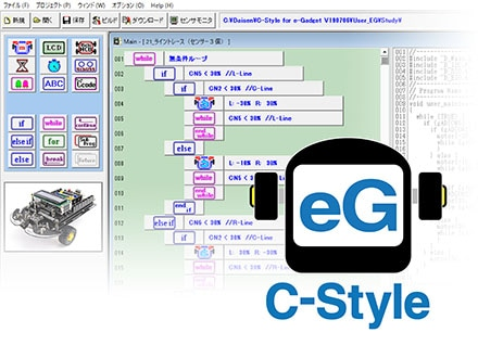 C-Style for e-Gadget