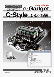 C-Style for e-Gadget マニュアルC-Code編