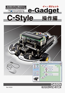 C-Style for e-Gadget マニュアル操作編