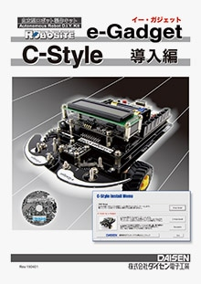 C-Style for e-Gadget マニュアル導入編