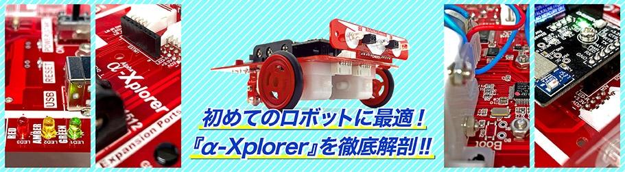 初めてのロボットに最適!『α-Xplorer(アルファ・エクスプローラ)』を徹底解剖!!