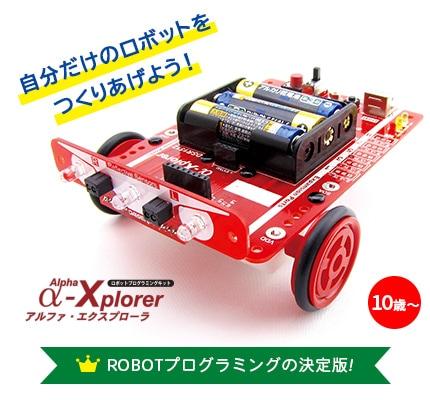 自分だけのロボットをつくりあげよう! α-Xplorer