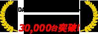 プログラミングDAISEN製ロボットキット納入実績累計30,000台突破!