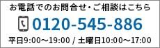 お電話でのお問合せ・ご相談はこちら 0120-545-886 平日9:00~19:00 / 土曜日10:00~17:00