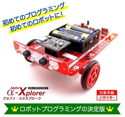 初めてのプログラミング 初めてのロボットに! α-Xplorer(アルファ・エクスプローラ)