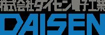 株式会社ダイセン電子工業