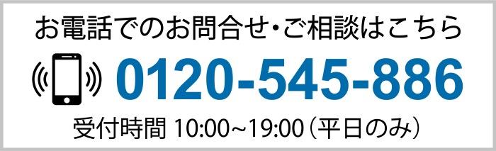 お電話でのお問合せ・ご相談はこちら 0120-545-886 平日9:00〜19:00