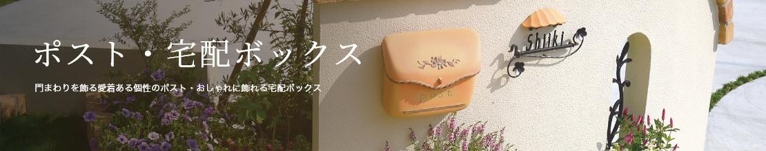 ポスト・宅配ボックス 門まわりを飾る愛着ある個性のポスト・おしゃれに飾れる宅配ボックス