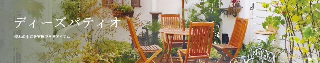 ディーズパティオ 憧れの中庭を実現できるアイテム