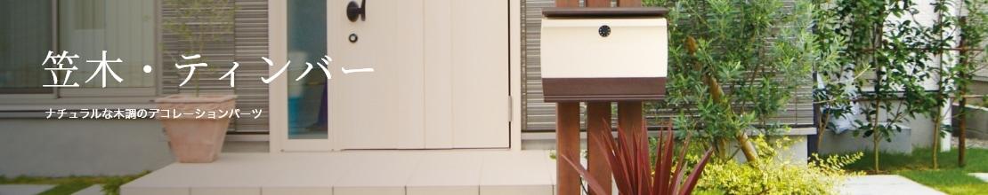 笠木・ティンバー ナチュラルな木調のデコレーションパー