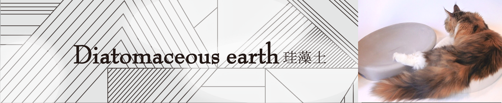 Diatomaceous earth 珪藻土