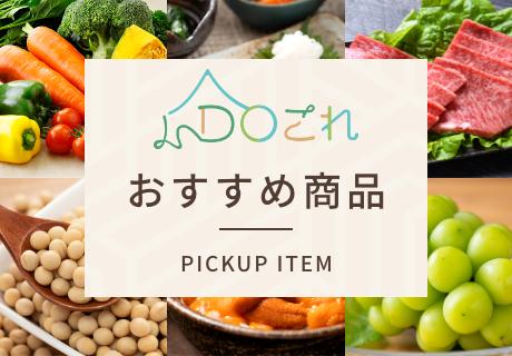 YouTube CHANNEL 紹介商品
