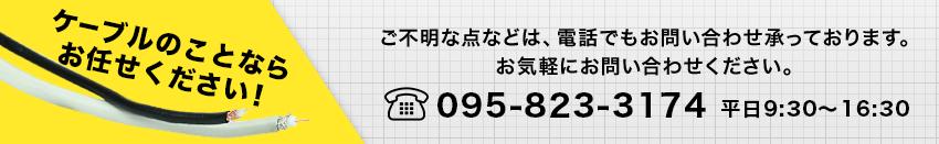 ケーブルのことならお任せください!お問い合わせはTEL:050-3786-1911 平日9:00〜18:00