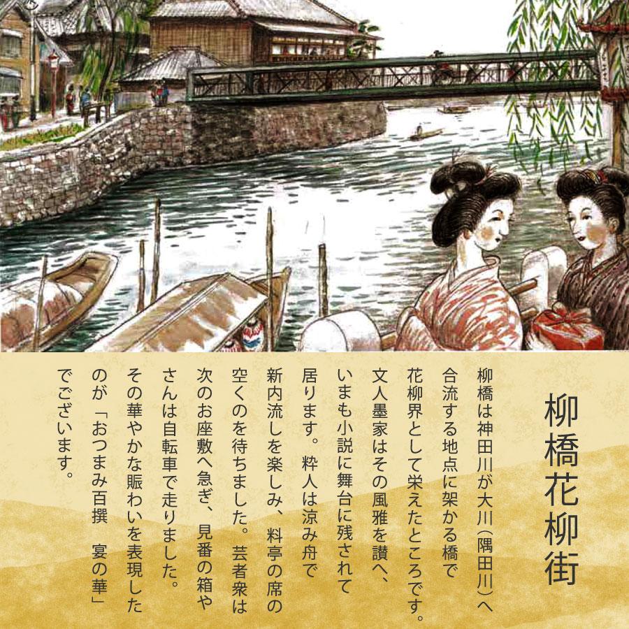 宴の華歴史