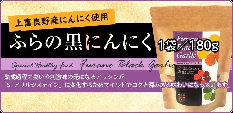 黒ニンニク・富良野ブラックガーリック