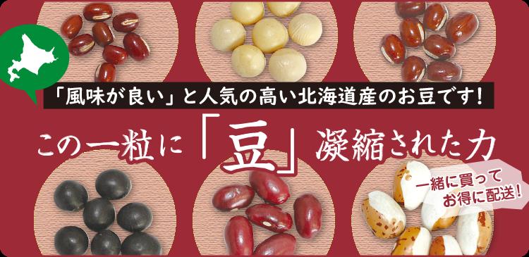 北海道のお豆