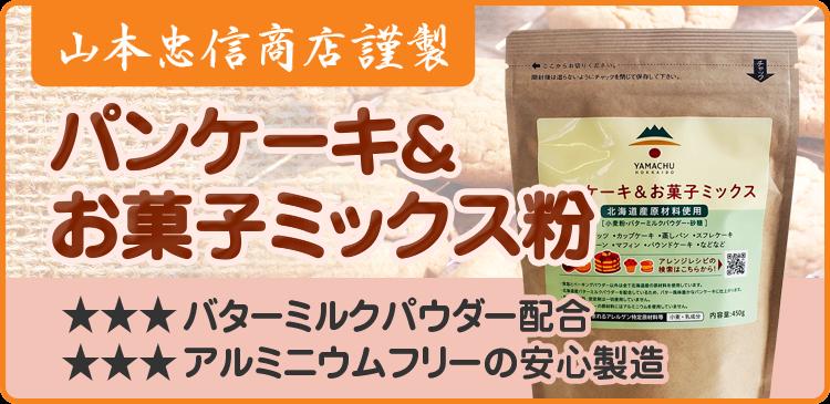 パンケーキ&お菓子ミックス粉