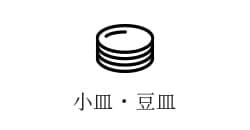 小皿・豆皿