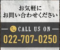 お気軽にお問い合わせください 022-707-0250