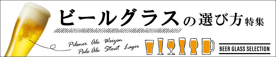 ビールブーム到来!ビールグラスの選び方