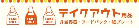 飲食店用コロナ対策チラシ、ポスター 無料ダウンロード テイクアウト備品