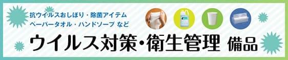 コロナ対策チラシ無料ダウンロード ウイルス対策・衛生管理 備品