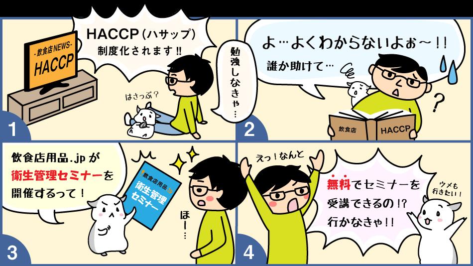 HACCAPセミナー