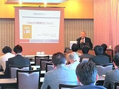 一般社団法人「日本HACCPトレーニングセンター」長井理事による講演風景