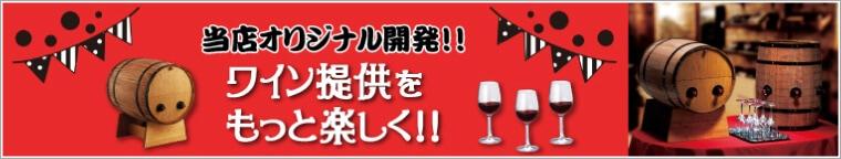 当店オリジナル開発!!ワイン提供をもっと楽しく!!