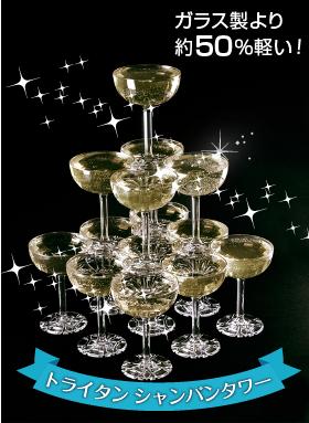 トライタン樹脂製シャンパンタワー