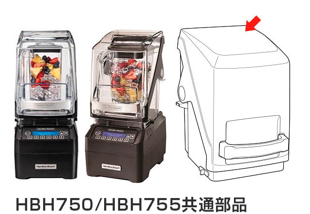 ハミルトンビーチ エクリプスブレンダーHBH750・HBH755共通部品 消音カバー ×1コ