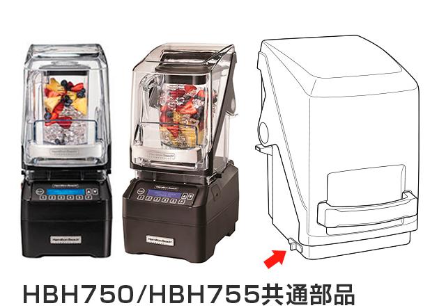 ハミルトンビーチ エクリプスブレンダーHBH750・HBH755共通部品 消音カバーロックレバー ×1コ
