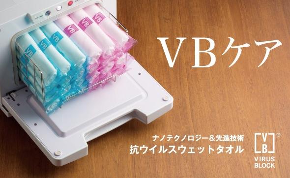 VBケア ナノテクノロジー&先進技術 抗ウイルスウェットタオル