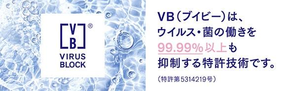 VB(ブイビー)はウイルス・菌の働きを99.99%以上も抑制する特許技術です。(特許台5314219号)
